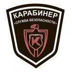 Охранная компания 'Карабинер'