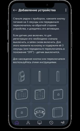 u-prox-installer-mob-2-ru